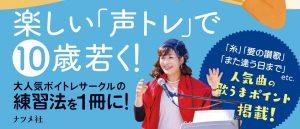 町田 ボイトレ ボイストレーニング シニア 発声練習 発声 ミュージカル シャンソン