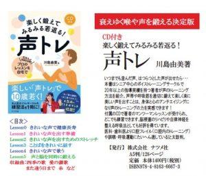 川島由美オフィシャルサイト。ボイストレーニング、歌声, サークル、音楽療法、介護予防, 講座、ソプラノ歌手、歌唱, 歌、声楽、個人レッスン、遠隔レッスン、東京都公認ヘブンアーティストなどの活動を行なっております。コンサートやライブ、野外演奏活動、ボイストレーニング歌声サークルのスケジュールをお知らせしています。東京都町田市・神奈川県横浜市・静岡県熱海市などの場所で広く活動しています。川島由美著「CD付き楽しく鍛えてみるみる若返る声トレ」(ナツメ社)も発売しています。
