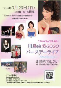 川島由美コンサート
