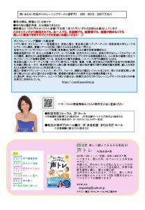ボイストレーニング 町田 歌声 サークル 発声 誤嚥性肺炎
