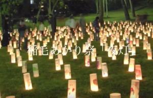 稲毛 夜灯 この街で 川島由美 PR カンヌ国際映画祭