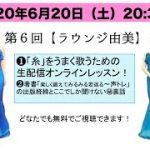 ボイストレーニング 生配信 無料レッスン ボイトレ 糸 川島由美
