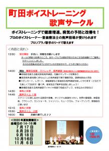 町田 ボイトレ サークル 歌声 ボイストレーニング 高齢者 発声練習 ソプラノ歌手 いい声 健康 カラオケ