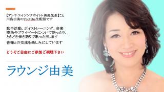 生配信、YOUTUBE、川島由美、アンチエイジング、弾き語り、合唱マスク、ソプラノ歌手