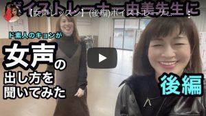 キョンちゃん 川島由美 女声 トランスジェンダー おかま