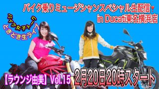 オートバイ、バイク女子、生配信、Ducati、東名横浜